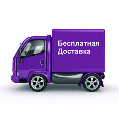 Бесплатная доставка по городу (г. Орёл)